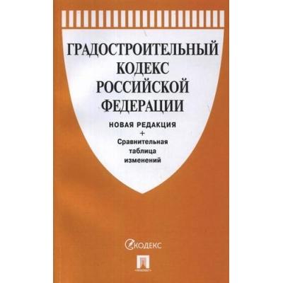 Градостроительный кодекс РФ с таблицей изменений.