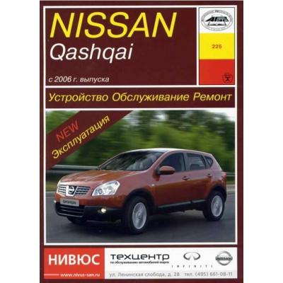 Nissan Qashqai с 2006 г. Б(1, 6; 2, 0)