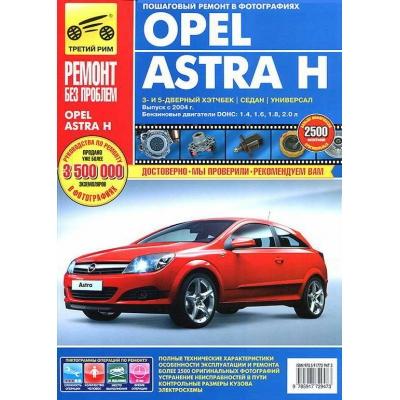 Opel Astra H c 2004 г. , Б(1. 4; 1. 6; 1. 8; 2. 0) ; цв. фото, РЕМОНТ БЕЗ ПРОБЛЕМ
