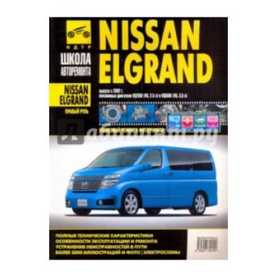 Nissan Elgrand (правый руль) с 2002 г Б(2. 5, 3. 5 VQ25DE, VQ35DE) чб. фото Школа Авторемонта