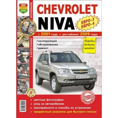 Рук. по рем. ВАЗ Chevrolet NIVA ВАЗ 2123 Б(1, 7i-ЕВРО-3, ЕВРО-4) цв фото Серия Я Ремонтирую Сам