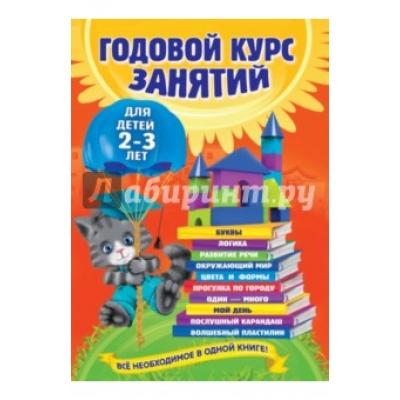 Годовой курс занятий: для детей 2-3 лет