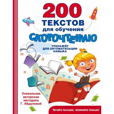 200 текстов для обучения скорочтению