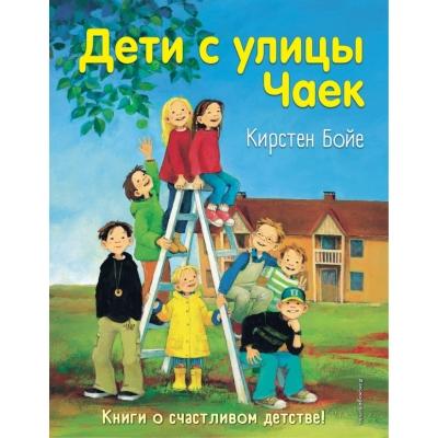 Дети с улицы Чаек (выпуск 1)