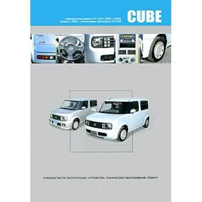 Nissan Cube/Cube Cubic (прав. руль) / с 2002 Б(СR 14DE) Z11, GZ 11