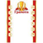 Грамота Грамота спортивная РФ без отделки (спайка 20 штук) (цена за спайку)