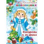 Коллекция новогодних наклеек. Снегурочка и ее друзья