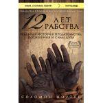 12 лет рабства. Реальная история предательства, похищения и силы духа /м/16+