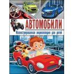 Автомобили. Иллюстрированная энциклопедия для детей (МЕЛОВКА) 12+