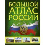 Атлас России большой