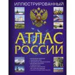 Атлас России иллюстрированный