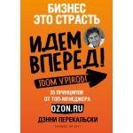 Бизнес - это страсть. Идем вперед! 35 принципов от топ-менеджера Оzоn. ru