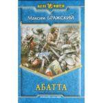 Абатта