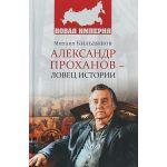 Александр Проханов - ловец истории (12+)