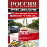 Атлас а/д Россия 2020