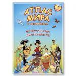Атлас МИРА с наклейками. Музыкальные инструменты 21х29, 7