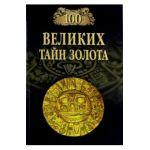 100 великих тайн золота (12+)