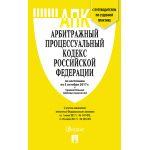 АПК РФ по сост. на 20. 02. 18 с таблицей изменений и с путеводителем по судебной практике.