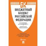 Бюджетный кодекс РФ по сост. на 01. 03. 18 с таблицей изменений.