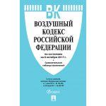 Воздушный кодекс РФ по сост. на 20. 02. 18. с таблицей изменений.