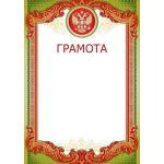 Грамота с Российской символикой (фольга) (спайка 20шт) (цена за спайку)