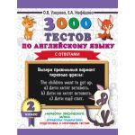 3000 тестов по английскому языку. 2 класс