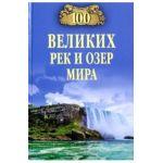 100 великих рек и озер мира (12+)