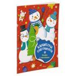 Каникулы снеговичков (с наклейками)