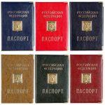 Обложка для паспорта ПВХ шильдик, ассорти, тиснение золото Герб