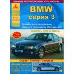 BMW 3 (E46) / 1998-2007г Б(1. 6, 1. 8, 2. 0, 2. 3, 2, 5, 2. 8, 3, 0) Д(1, 8; 2. 0)