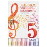Альбом ученика-пианиста: хрестом. : 5 класс дп