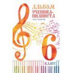 Альбом ученика-пианиста: хрестом. : 6 класс