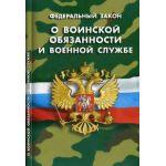 Закон РФ О воинской обязанности и военной службе
