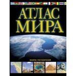 Атлас мира. Обзорно-географический (черн. )