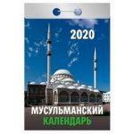 Календарь отрывной Мусульманский(АвД) 2020