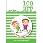 100 увлекательных игр для здоровья вашего ребенка