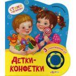 Детки-конфетки (Стихи малышам)