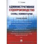 Административное судопроизводство (схемы, комментарии) .