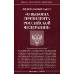 Закон РФ О выборах Президента РФ