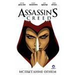 Assassin\'s Creed. Испытание огнем