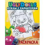 UglyDolls. Куклы с характером. Раскраска (желтая)