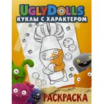 UglyDolls. Куклы с характером. Раскраска (оранжевая)