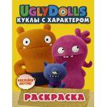 UglyDolls. Куклы с характером. Раскраска (желтая) (с наклейками)