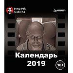 Календарь 2019 Тупичок Goblina (18+)