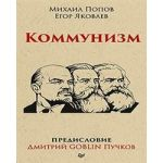 Коммунизм. Предисловие Дмитрий GOBLIN Пучков /м/