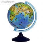 Глобус 250мм зоогеографический (детский) на круглой подставке