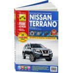 Nissan Terrano с 2014 г. цв. в ф. Серия РЕМОНТ БЕЗ ПРОБЛЕМ