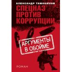 Аргументы в обойме /м/