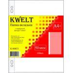 Файл А4+ 50мкм глянцевые (упаковка 100шт) (цена за упаковку)