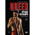Queen. Фредди Меркьюри: биография